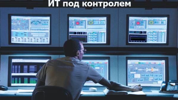 Read more about the article ИТ под контролем