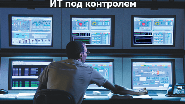 You are currently viewing ИТ под контролем
