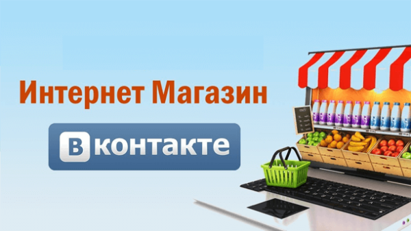 Read more about the article Интернет-магазин ВКонтакте