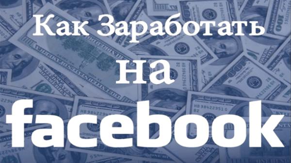 Read more about the article Как заработать на Facebook
