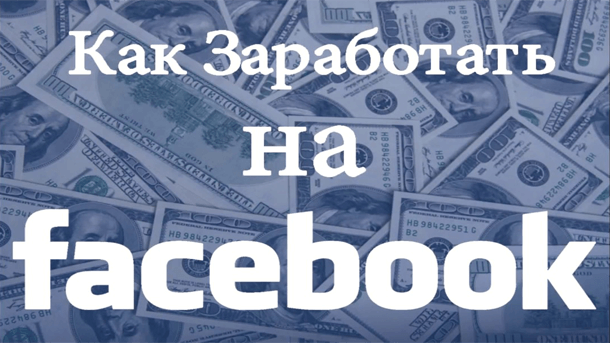 You are currently viewing Как заработать на Facebook