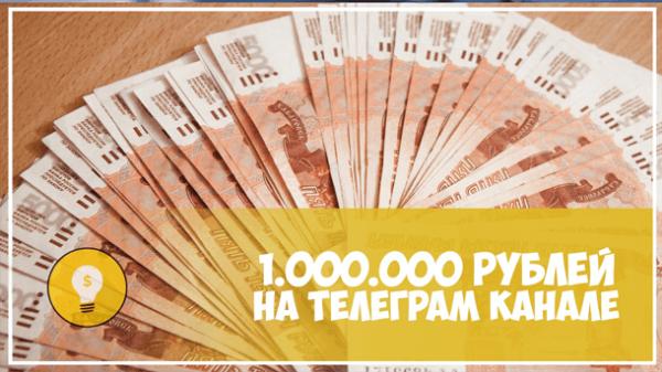 Кейс на 1 000 000 в Телеграм