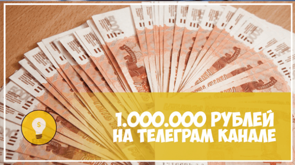 Read more about the article Кейс на 1 000 000 в Телеграм