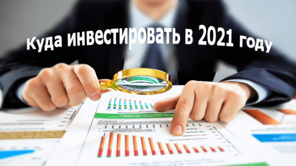 Куда инвестировать в 2021 году?