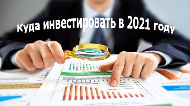 You are currently viewing Куда инвестировать в 2021 году?