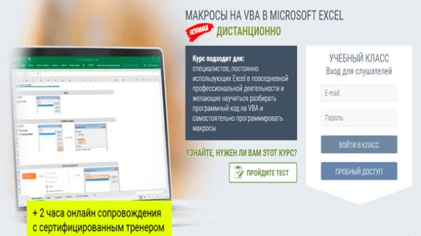 Макросы на VBA в Microsoft Excel