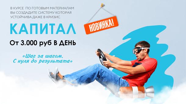 Read more about the article От 3.000 руб в день на партнёрках