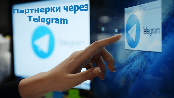 Партнерки через Telegram