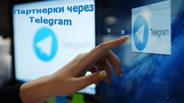 Read more about the article Партнерки через Telegram