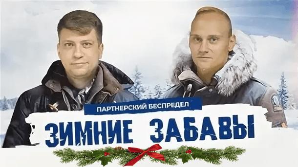 Read more about the article Партнёрский беспредел. Зимние забавы