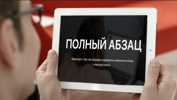 You are currently viewing Полный абзац