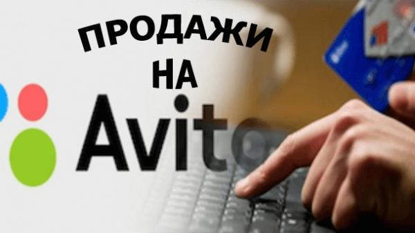 Read more about the article Продажи на Авито