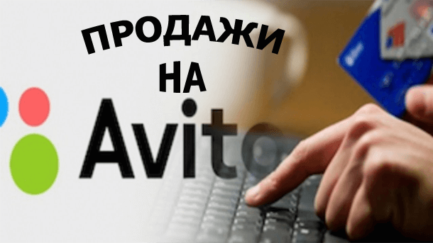 You are currently viewing Продажи на Авито