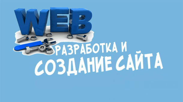 You are currently viewing Разработка и создание сайта