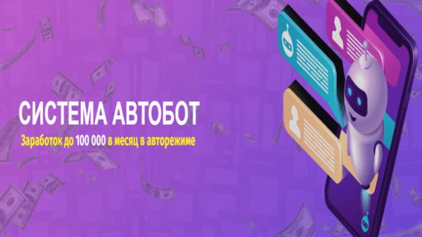Read more about the article Система Автобот