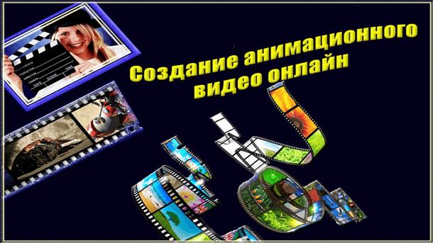 Read more about the article Создание анимационных видео