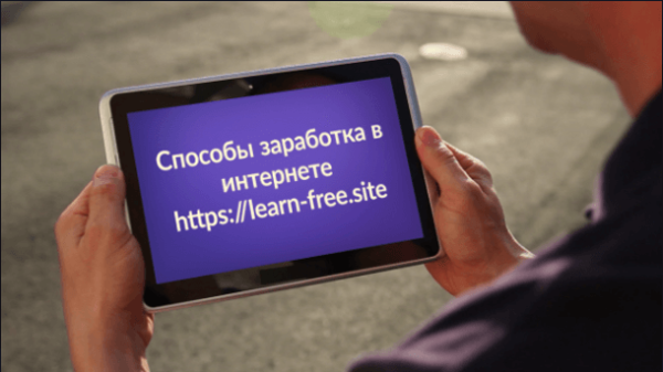 Read more about the article Способы заработка в интернете