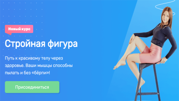Read more about the article Стройная фигура