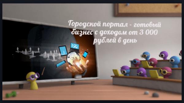 Read more about the article Готовый бизнес с доходом от 3 000 в день