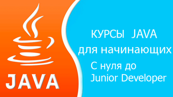 Java c нуля до Junior Developer