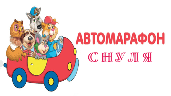 Read more about the article Автомарафон с нуля