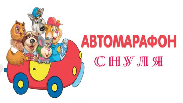 Автомарафон с нуля