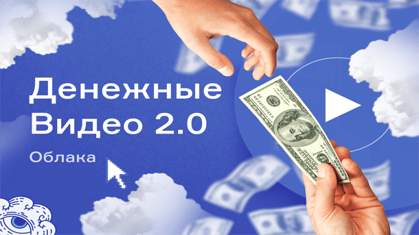 Read more about the article Денежные видео 2.0