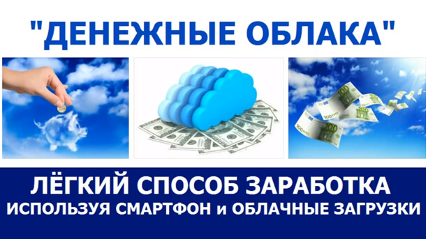 Read more about the article Денежные облака