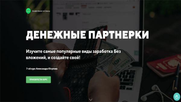 Read more about the article Денежные партнерки от Сапыча