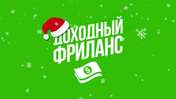 Read more about the article Доходный фриланс