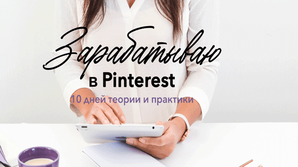 You are currently viewing Зарабатываю в Pinterest