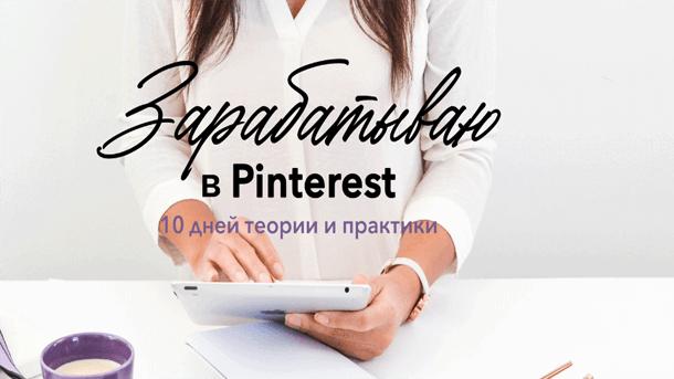 Зарабатываю в Pinterest