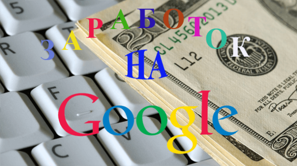 Read more about the article Заработок на Google