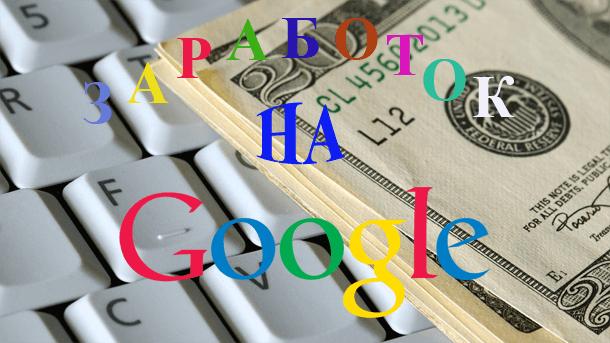 Заработок на Google