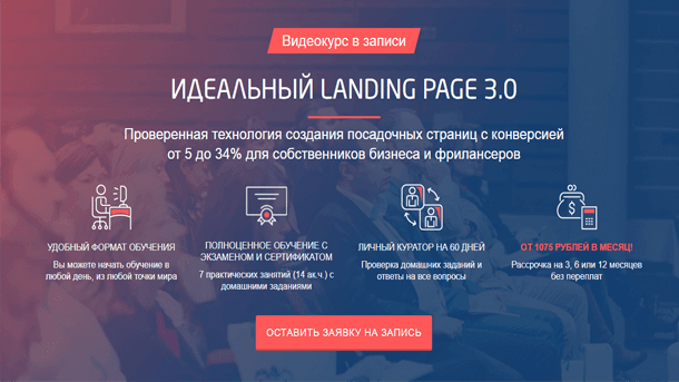 Read more about the article Идеальный Landing Page 3.0