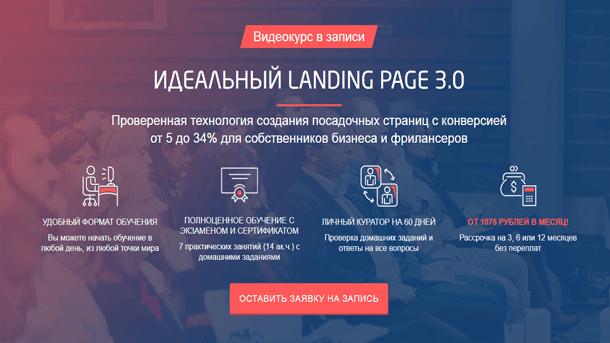 Идеальный Landing Page 3.0