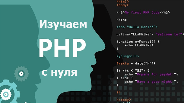 You are currently viewing Изучаем PHP с нуля