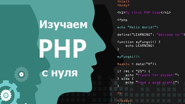 Изучаем PHP с нуля