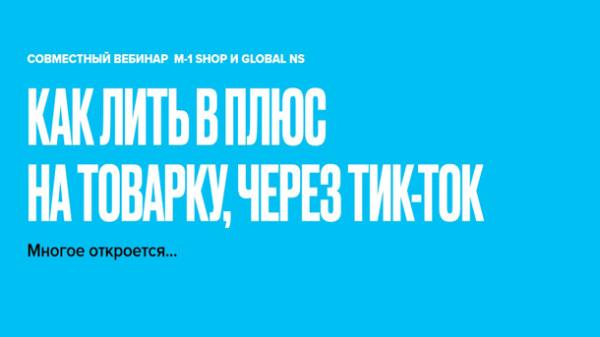 Read more about the article Как лить в плюс