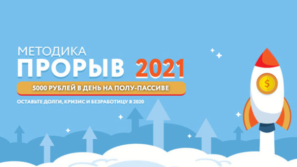 Read more about the article Методика Прорыв 2021