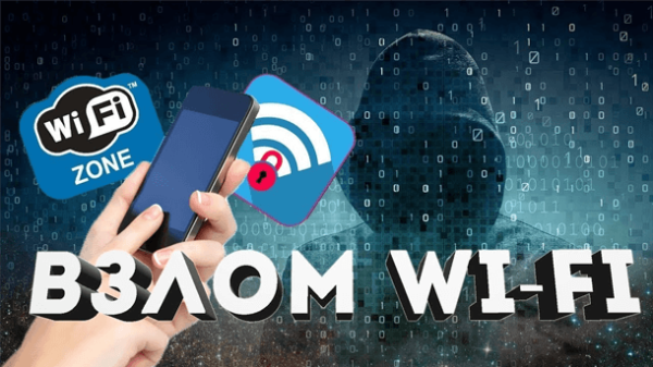 Read more about the article Пособие по взлому Wi-Fi