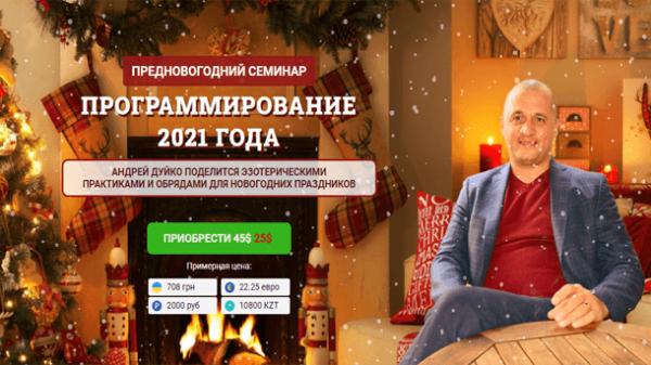 Программирование 2021 года