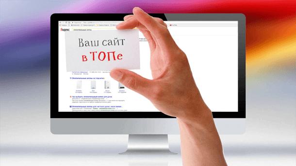 Продвижения любых сайтов