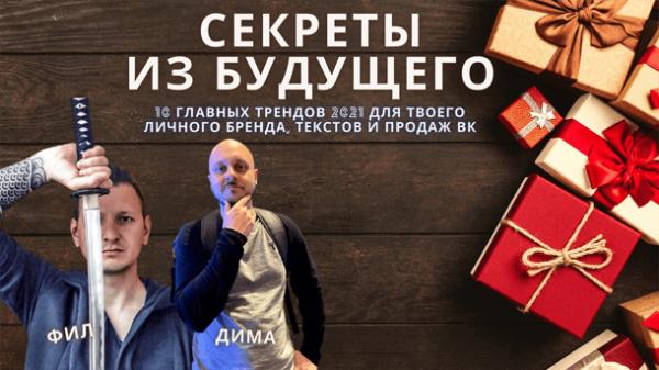 Read more about the article Секреты из будущего