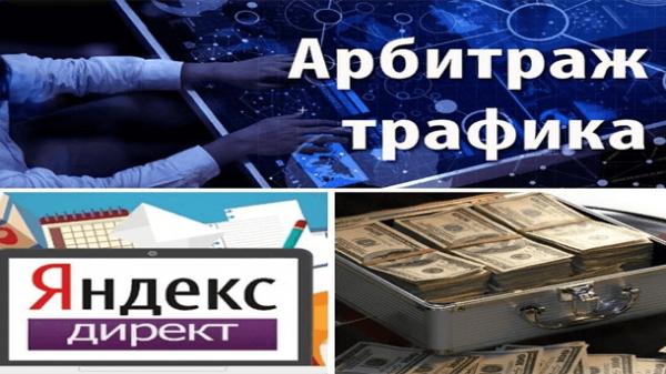 Read more about the article Сливаем трафик с Яндекс Директ