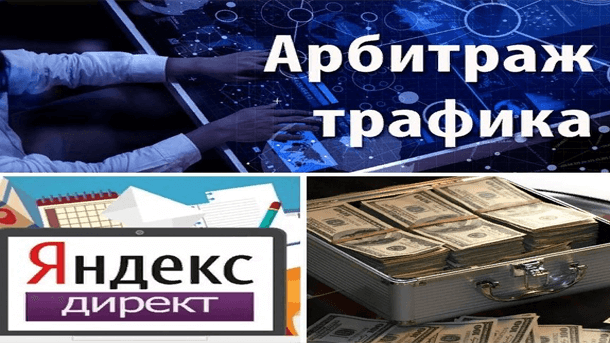 Сливаем трафик с Яндекс Директ