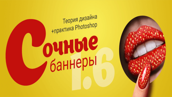 Read more about the article Сочные баннеры