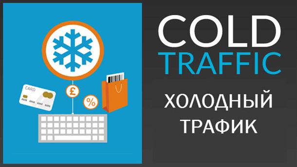 Холодный трафик