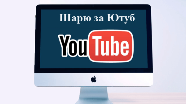 Read more about the article Шарю за Ютуб