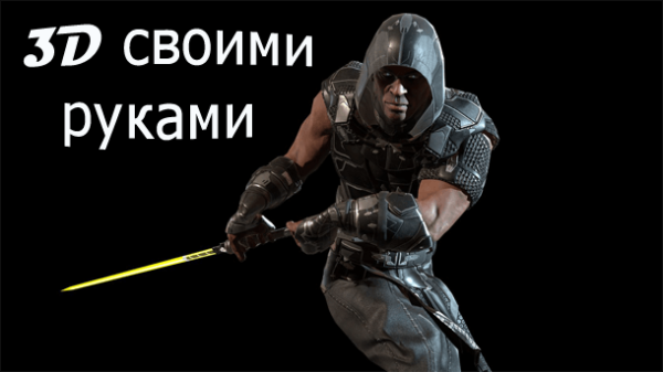 Read more about the article 3D своими руками